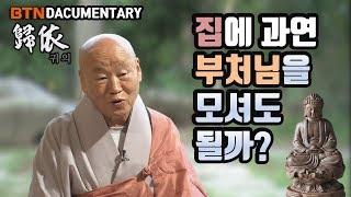 Download [BTN다큐]집에서도 불교의식을 해도 될까?(귀의 #004)-인법당을 아시나요? Video