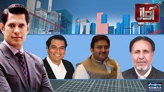 Election Commission Faisle Per Dat Gaye | Awaz | SAMAA TV | 07 June 2018
