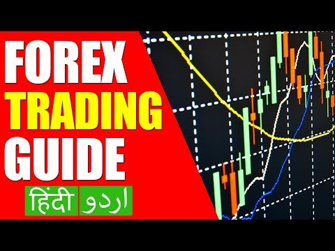 What is Forex Trading & How to Make Money via Forex | A Beginner Guide in Urdu/Hindi