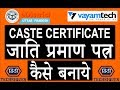 how to apply jati praman patra online jati praman patra kaise banaye up जाति प्रमाण पत्र कैसे बनाये