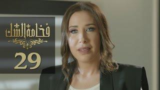 Fakhamet Al Shak Episode 29 - مسلسل فخامة الشك الحلقة 29