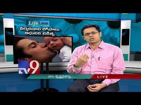 Low sperm count    Modern treatment    Lifeline - TV9
