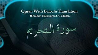 Ibrahim Muhammad Al Madani - Surah Tahreem - Quran With Balochi Translation