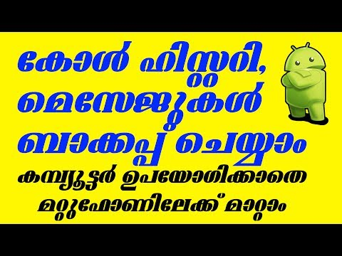 😇😇How to backup your call history, sms and transfer to another mobile Without PC | MALAYALAM