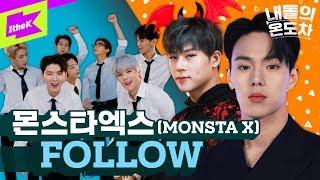 몬스타엑스(MONSTA X)회사원 되다?! | MONSTA X_ Follow | 내돌의 온도차 | GAP CRUSH | 셔누 원호 민혁 기현 형원 주헌 아이엠
