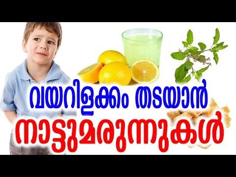 വയറിളക്കം തടയാൻ നാട്ടുമരുന്നുകൾ    Diarrhea prevention    Health Tips   Best Medicine for Diarrhea