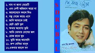 Se Kotha Boleni || S D Rubel || Bangla Full Audio Album || SDRF
