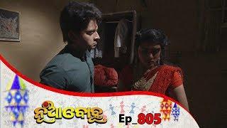 Nua Bohu | Full Ep 805 | 13th Feb 2020 | Odia Serial – TarangTV