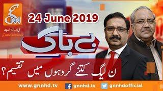 Exclusive Talk with Ahsan Iqbal | Bebaak | Saeed Qazi | Ch Ghulam Hussain | GNN | 24 June 2019
