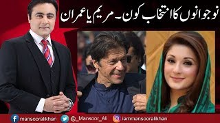 To The Point With Mansoor Ali Khan - 3 December 2017   Express News