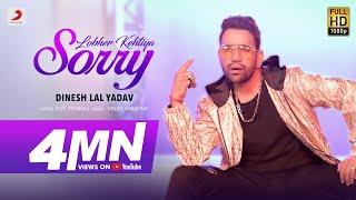 Dinesh Lal Nirahua   Lobher Kehtiya Sorry   Vinay Vinayak   Hit Bhojpuri Song 2020