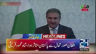 News Headlines   2:00 PM   15 dec 2018   24 News HD