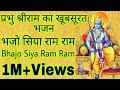 Bhajo Siya Ram Ram By K L Sharma Full Song Sitaram Katha Bhajan mp3