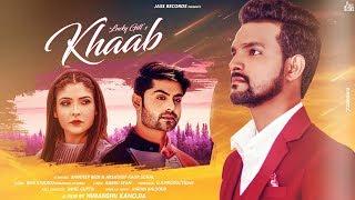 Khaab | ( Full HD) | Lucky Gill | New Punjabi Songs 2019 | Latest Punjabi Songs 2019