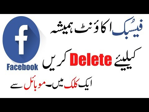 How to Delete Facebook Account Permanently || Deleted Facebook ID ||Urdu/Hindi|| Technical Fauji