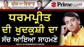 Chajj Da Vichar 750 || Disclosure About Punjabi Singer Dharampreet