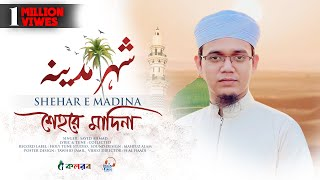 Heart Touching Beautiful Naat Sharif 2021 । Shehar E Madina । Sayed Ahmad Kalarab