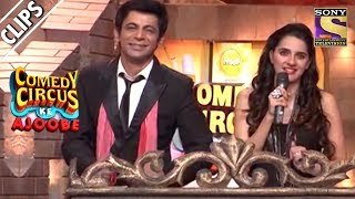 Sunil Grover, The Guest Anchor | Comedy Circus Ke Ajoobe