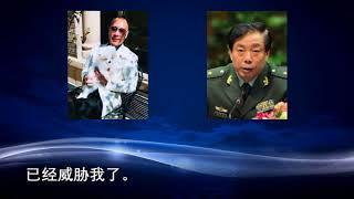2017年5月1日郭文贵与安全部纪委书记刘彦平的通话三