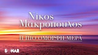 Νίκος Μακρόπουλος - Η Πιο Όμορφη Μέρα - Official Lyric Video