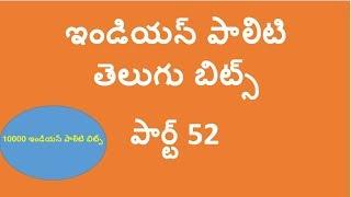 Indian Polity telugu bits 2017 for APPSC/TSPSC Exams
