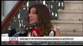 H Νοτοπούλου τα έχασε στην παραλαβή του υπ. Μακεδονίας-Θράκης