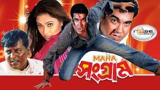 মান্নার মহা সংগ্রাম I Moha Songram   Manna   Popy   Dipjol  Bangla Movie I Rosemary HD