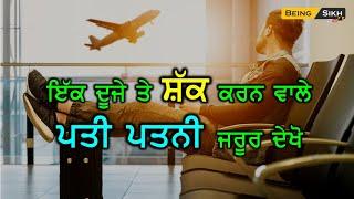 Doubt on Husband or wife II Pti patni te shak II Relationship problems II Being Sikh
