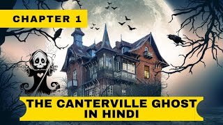 (Hindi)The Canterville Ghost Chapter 1 Summary.