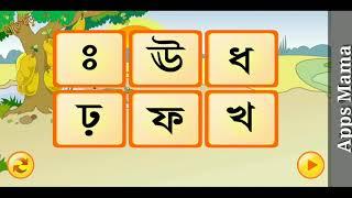 bangla bornomala Videos - 9videos tv