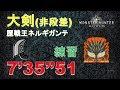 "【MHW】【練習】大剣 歴戦王ネルギガンテ 7'35""51 (非段差) Greatsword Arch-Tempered Nergigante Aerial"