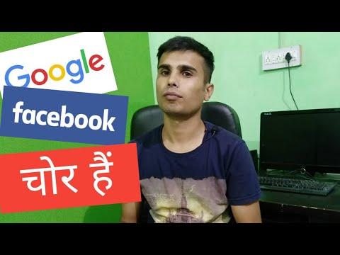 फेसबुक और गूगल आपको कैसे कन्ट्रोल करता है