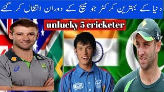 Top five cricketer who died during the cricket match by Rind sports