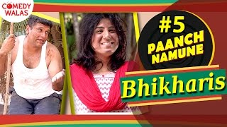 Types Of Bhikharis  - Paanch Namune # Comedywalas