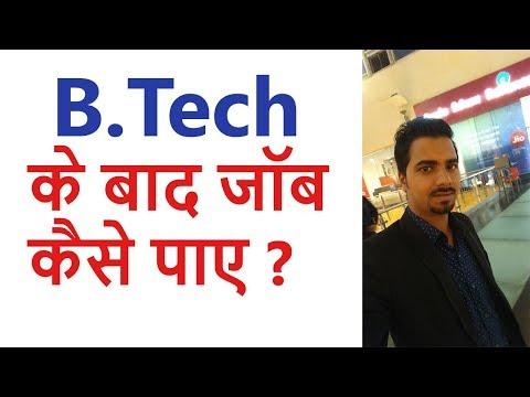 B.Tech के बाद जॉब कैसे पाए | How to Get JOB After Engineering