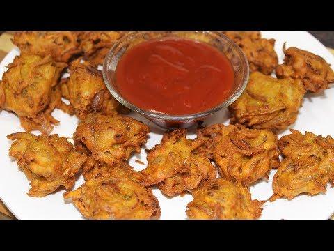 पकोड़े तो अपने बहुत खाए होंगे पर ऐसे करारे प्याज़ के पकोड़े नही खाए होंगे।onion pakora/kanda bhaji