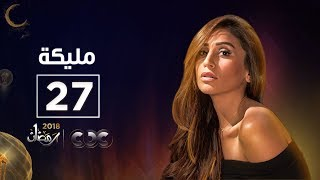 مسلسل مليكة| الحلقة السابعة والعشرون | Malika Episode 27