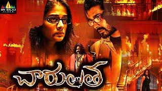 Charulatha | Telugu Latest Full Movies | Priyamani, Skanda | Sri Balaji Video