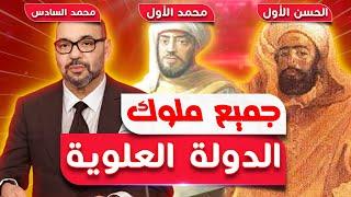 #x202b;لأول مرة تعرف على جميع ملوك وحكام الدولة العلوية أجداد محمد السادس وأسمائهم وفترة حكمهم#x202c;lrm;
