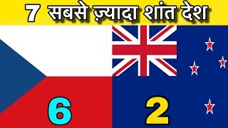 Download TOP 7 PEACEFUL COUNTRIES IN WORLD || MOST PEACEFUL COUNTRIES IN WORLD Video