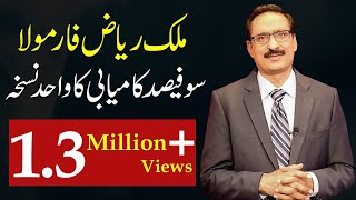Malik Riaz Formula. Confirmed Gateway To Success - By Javed Chaudhry | Mind Changer