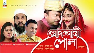 Lokshani Pola | লোকসানী পোলা | New Bangla Natok | Sangeeta