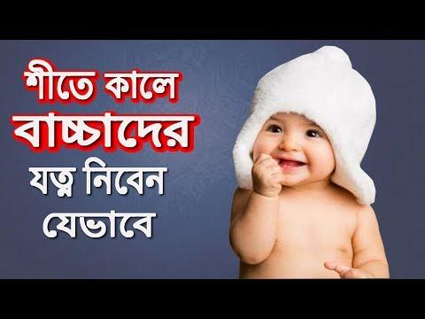 শীতে বাচ্চাদের যত্ন নিবেন যেভাবে | How to care baby in winter | Bangla health tips