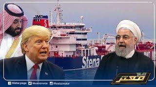 #x202b;السعودية تفرج عن سفينة ايرانية .. و ترامب: ايران لا شيء ولكنها معضلة !!#x202c;lrm;