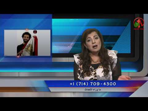 Xxx Mp4 أزمة الأرز السيسي ومنتخب مصر أتهام كأس العالم بأزدراء الأديان ذكري فرج فودة 3gp Sex
