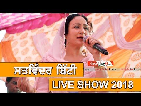 Xxx Mp4 Satwinder Bitti Live Show 2018 At Bhuchar Kalan Tarantaarn 3gp Sex