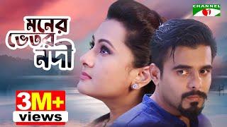 মনের ভেতর নদী | Moner Vetor Nodi | Eid Telefilm | Siam Ahmed | Purnima | Channel i TV