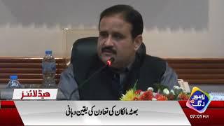 News Headlines | 7:00 PM | 15 Oct 2018 | Lahore Rang