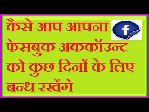 how to deactivate facebok account temporarily in hindi/urdu by just solution in hindi