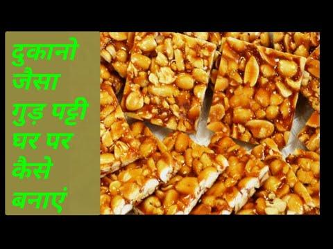 Peanut Chikki Recipe - Moongphali gur Patti Recipe At home in Hindi by Sunita's kitchen,.